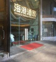 Victoria Harbour Restaurant (Hongway Garden)