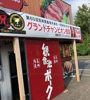 Kannonike Pork
