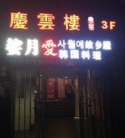 GuXiang Wu Korean Restaurant (JingXing)