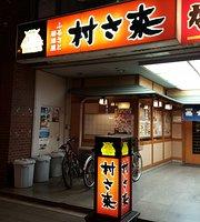 Murasaki Marugame
