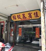 Jia Bin Steamed Dumpling