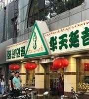 HuaTianYanJi Restaurant (XiSi Main Branch)