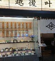 Echigo Kanoya Aeon Mall Okazaki