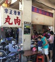 Donggang Zheng Zong Stuffed Meatball