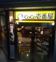 CoCo Ichibanya Shinjuku NS Bldg.