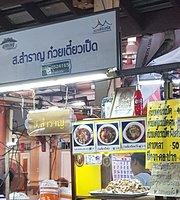 Sor Sam Ran Duck Noodle
