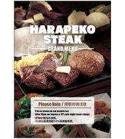 Harapeko Steak Shinjuku Honten