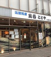 Seafood Restaurant Uoharutotoya
