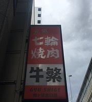 Gyushige Hatagaya Kitaguchi