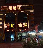Xiang Gang HongGuan (MinZhu Plaza)