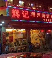 Hui Ji ChaoZhou Seafood ShaGuo Zhou (LinHeXi Heng Road)