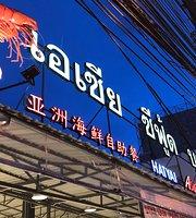 Asia Seafood Buffet - Hat Yai
