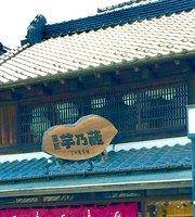 Kasho Imonokura, Kawagoe Honten, Eating Space