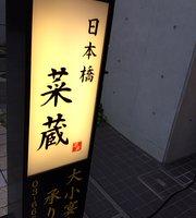Nagura Higashi Nihonbashi