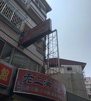 老上海臭豆腐