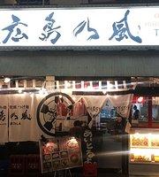 Hiroshima no Kaze Heiwakoenmae