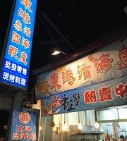 (Weng) Dong Gang Huo Hai Chan