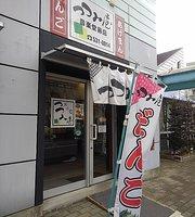 Tsutsumiya Ongakudomae