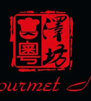 Gourmet No. 1