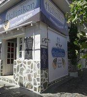 Hellinikon Restaurant