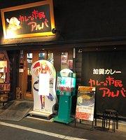 Curry no Shimin Alba Akihabara Honten