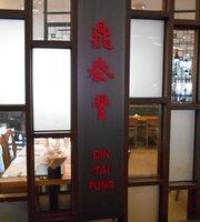 Din Tai Fung Gimpo Airport Lotte Mall