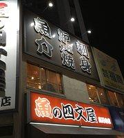 Sakana no Shimonya Koenji