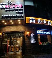 Liwei Barbecue (Hexi)