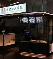 Mai's Authentic Hong Kong Style Roast Meat - Taipei Songshan Airport