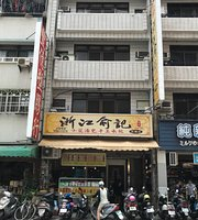 Zhe Jiang Yu Ji Tangbao & Dumpling