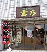 Confectionery Yoshino Yanagisawa Station South Exit