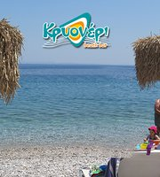 Kryoneri Beach Bar