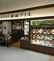 Kanda Grill Perie Chiba