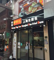 Cheung Hing Kee Shanghai Pan-fried Buns