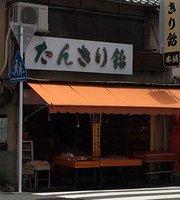 たんきり飴本舗