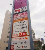 Lotteria, Aeon Higashi Sapporo
