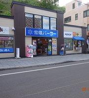 Yukijirushi Parlor Otaru