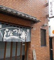 Otsuna Sushi