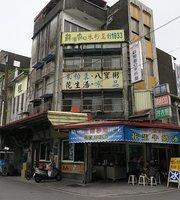 Su Ao Snack Shop