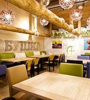Cafe Izbushka