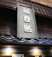 Kabuki Maguro