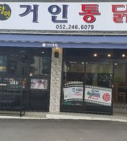 Giant Chicken - Ulsan Branch