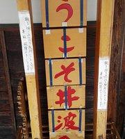 Inami Wood Carving of Satotakumi Workshop Countryside Bun Honpo Yoshimura