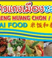 Khaokhaeng Muang Chon