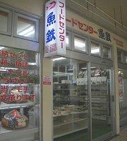 魚鉄市場店