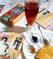 幸福甜品 - 茶米露