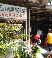 Kedai Makanan Wing Heong