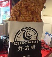 炸去啃咸酥鸡 台南店