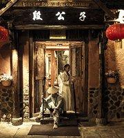 Duan Gong Zi