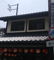 西尾八ツ橋銀閣寺店